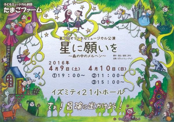 子どもミュージカル劇団たまごファーム 第7回オリジナルミュージカル公演『星に願いを~森の中のメルヘン~』