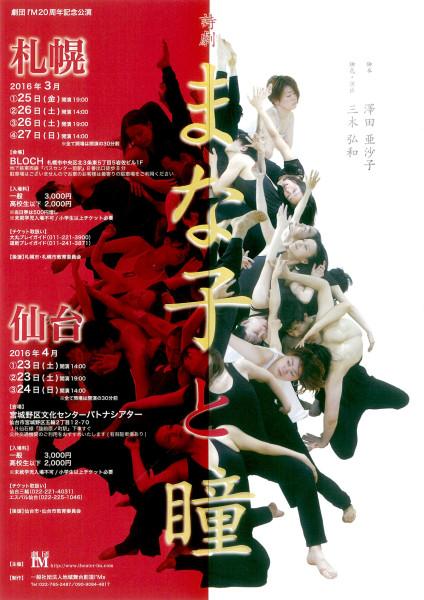 劇団I'M20周年記念『詩劇 まな子と瞳』仙台公演