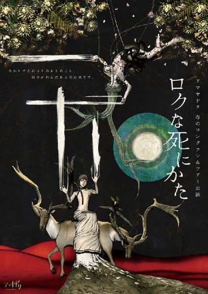 アマヤドリ 春のロングラン&ツアー公演『ロクな死にかた』仙台公演
