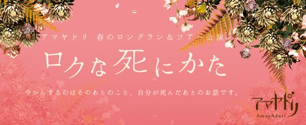 1605_rokushini_banner