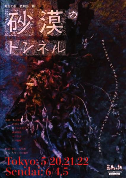 「荒馬の旅」(ラバノタビ)企画第三弾 『砂漠のトンネル』仙台公演
