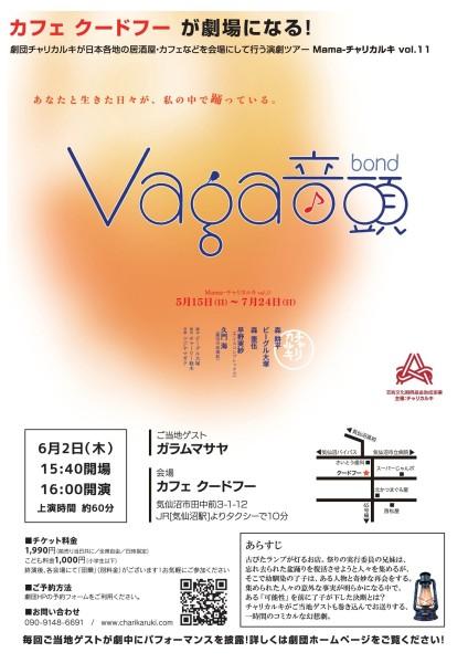 Mama-チャリカルキvol.11『Vaga音頭(bond)』気仙沼公演