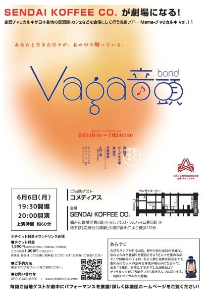 Mama-チャリカルキvol.11『Vaga音頭(bond)』仙台公演