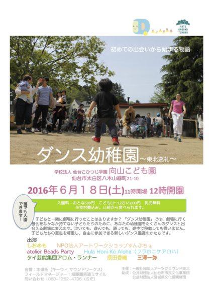 一般社団法人アーツグラウンド東北 『ダンス幼稚園〜東北巡礼〜』