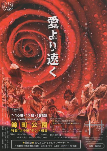 劇団どくんご 公演第29番『愛より速く』仙台公演