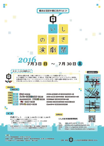 1607_ishinomaki_a
