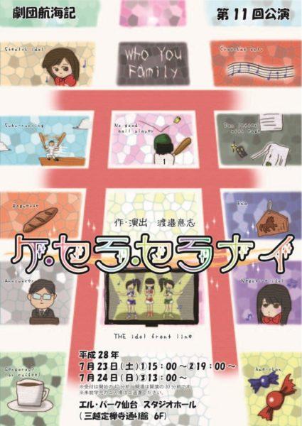 劇団航海記 第11回公演 『ケ・セラ・セラナイ』