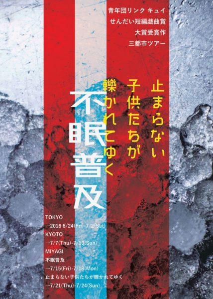 青年団リンク キュイ『不眠普及』仙台公演