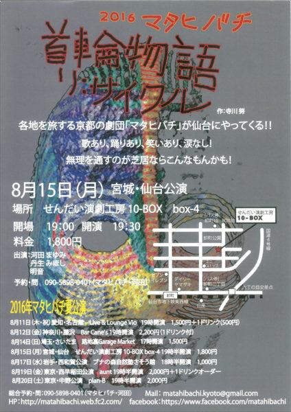 1608_kubiwa_b