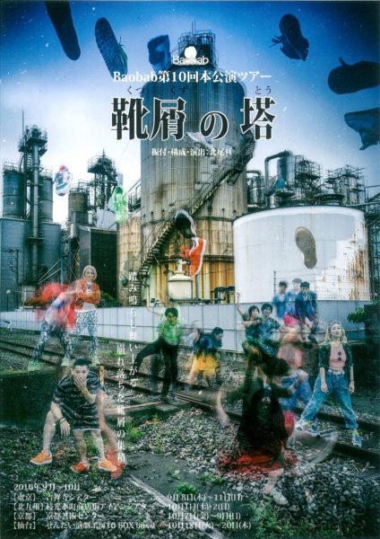 Baobab第10回本公演ツアー 『靴屑の塔』仙台公演