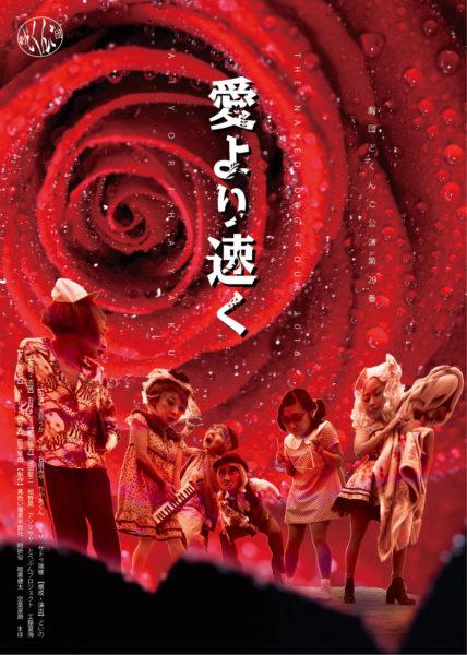 劇団どくんご 公演第29番 『愛より速く』石巻公演