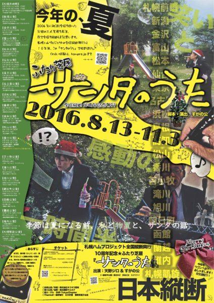 札幌ハムプロジェクト 全国縦断10周年興行★ふたり芝居 『サンタのうた』