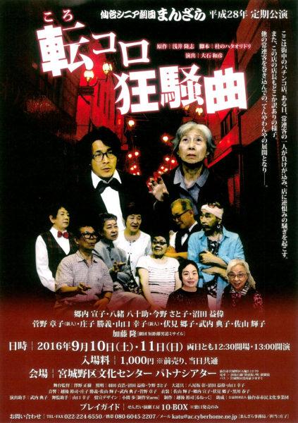 仙台シニア劇団まんざら 第6回定期公演 『転(ころ)コロ狂騒曲』