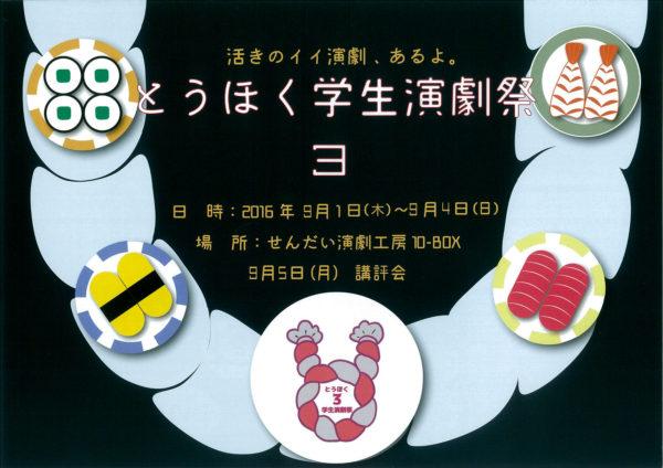 1609_touhoku_a1