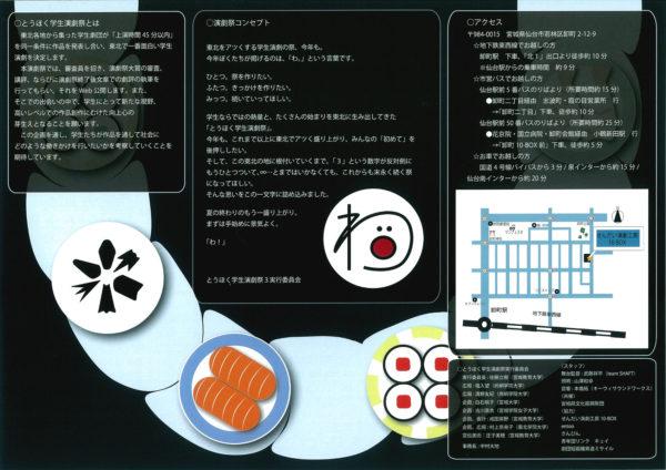 1609_touhoku_b1