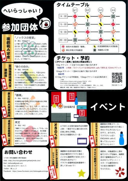 1609_touhoku_c1