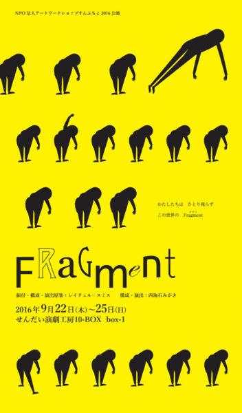 すんぷちょ舞台公演2016『FRaGment』