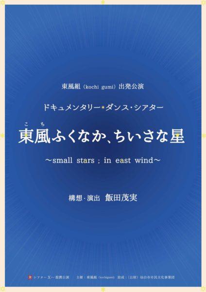 東風組(kochi gumi)出発公演『東風ふくなか、ちいさな星』宮城公演