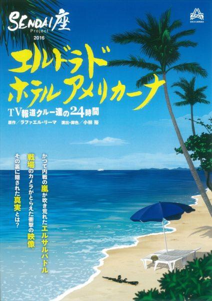 SENDAI座☆プロジェクト2016『エルドラド ホテルアメリカーナ TV報道クルー達の24時間』仙台公演