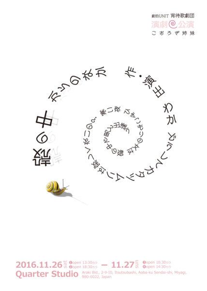劇的UNIT 宵待歌劇団+こおろぎ姉妹 『殻の中』
