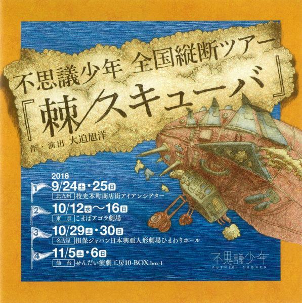 不思議少年 全国縦断ツアー 『棘/スキューバ』仙台公演