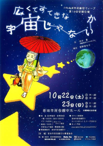 いわぬま市民劇団ウィープ第16回定期公演 『広くてすてきな宇宙じゃないか』