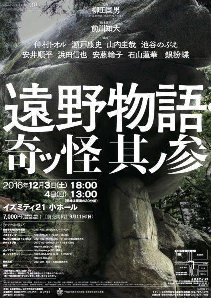 『遠野物語・奇ッ怪 其ノ参』仙台公演