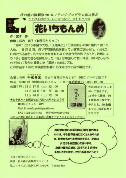 1612_hanaichimonme_a