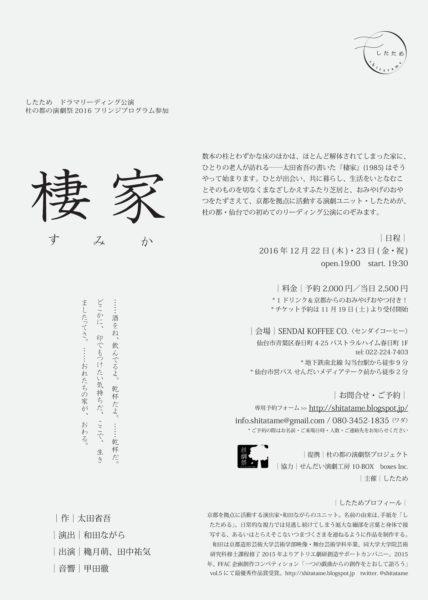 1612_sumika_a