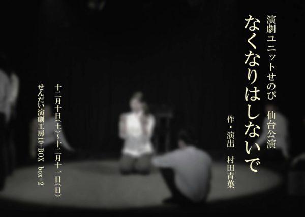 演劇ユニット せのび『なくなりはしないで』仙台公演