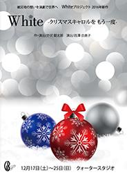 Gin's Bar White プロジェクト 『White クリスマスキャロルをもう一度』仙台公演