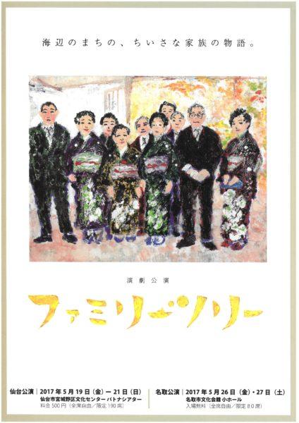 演劇『ファミリーツリー』仙台公演