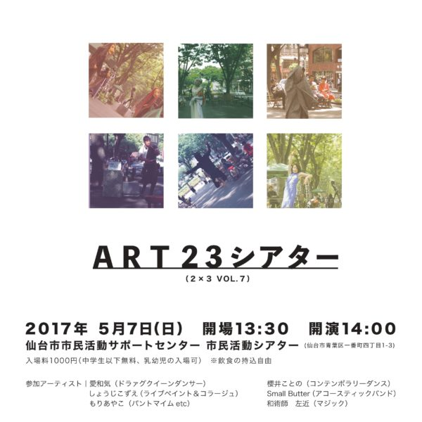 2×3実行委員会 ART23シアター(2×3VOL7)