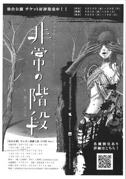アマヤドリツアー 2017『非常の階段』仙台公演