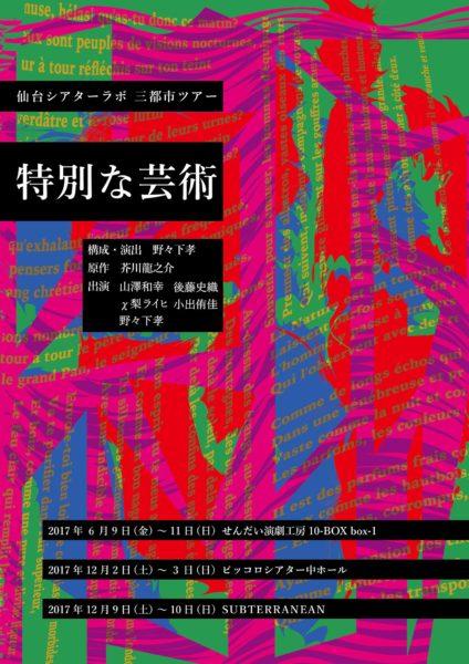 仙台シアターラボ 三都市ツアー『特別な芸術』仙台公演