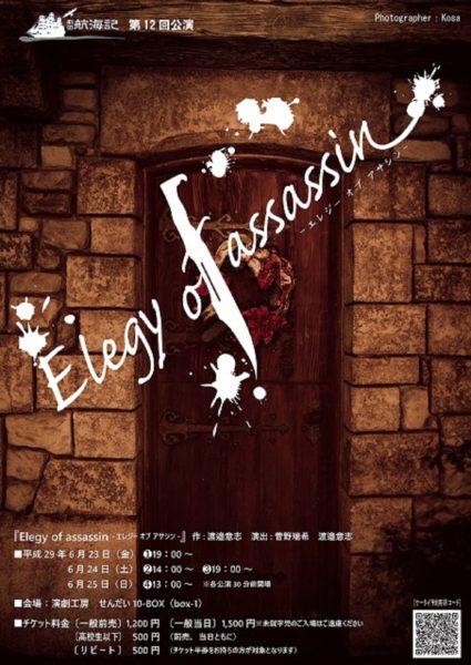 劇団航海記第12回公演『Elegy of assassin -エレジー オブ アサシン-』
