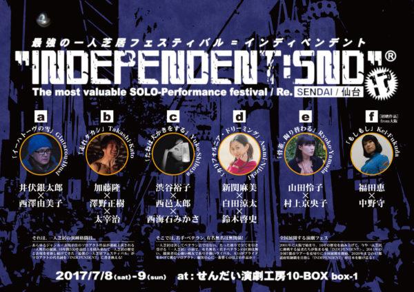 最強の一人芝居フェスティバル『INDEPENDENT:SND 17』