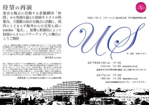 シア・トリエ第24回公演『US』仙台公演