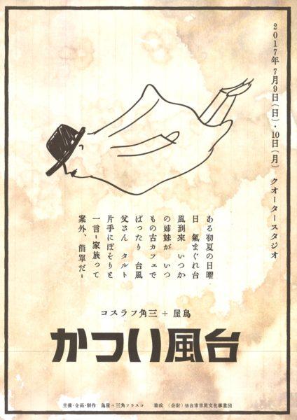 鳥屋+三角フラスコ『台風いつか』
