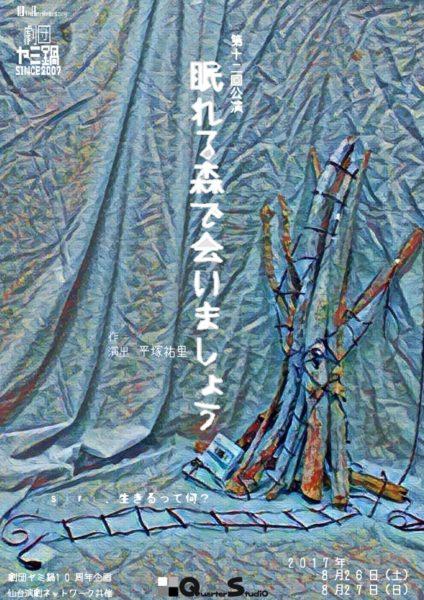 劇団ヤミ鍋 第12回公演『眠れる森で会いましょう』