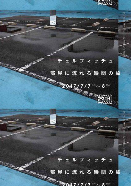 チェルフィッチュ 『部屋に流れる時間の旅』仙台公演