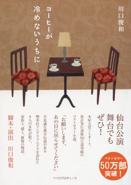 1110プロヂュース『コーヒーが冷めないうちに』仙台公演