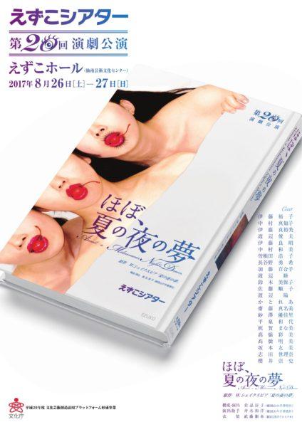 えずこシアター第20回演劇公演『ほぼ、夏の夜の夢』