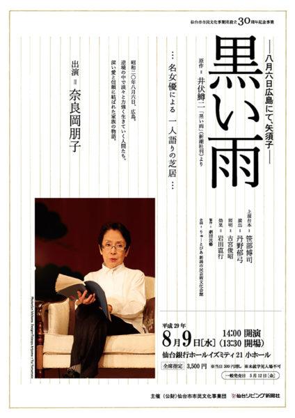 『―八月六日広島にて、矢須子― 黒い雨』