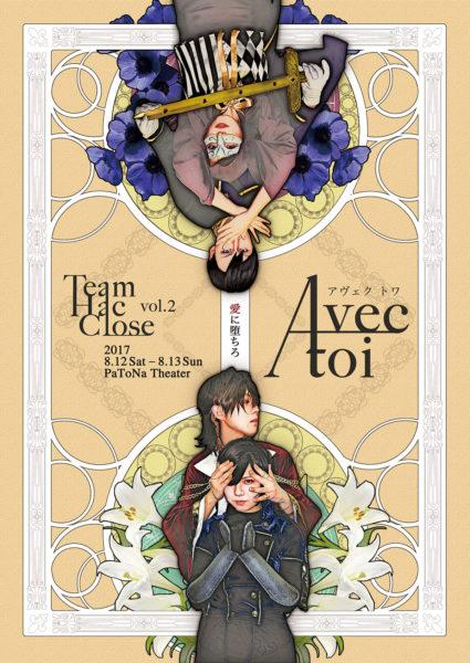 Team HacCLose vol.2『Avec toi~アヴェク トワ~』