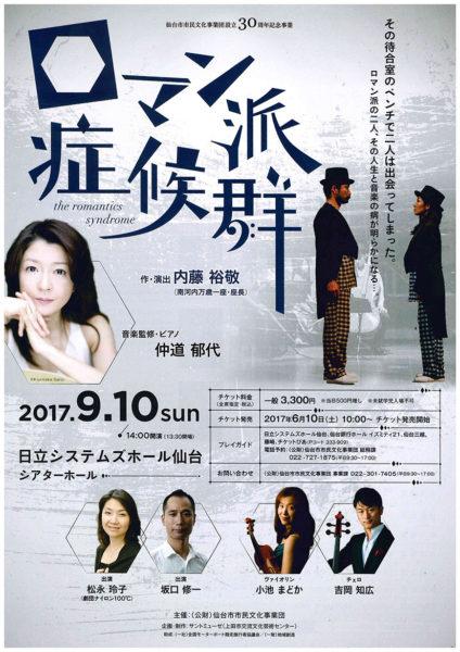 『ロマン派症候群 ―the romantics-syndrome―』仙台公演