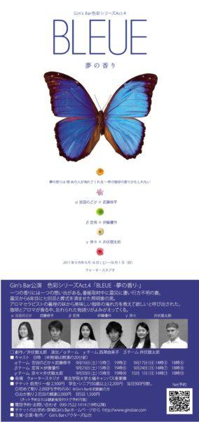 Gin's Bar公演 色彩シリーズAct.4 『BLEUE 夢の香り』