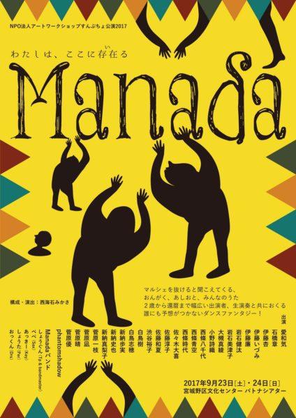 NPO法人 アートワークショップ すんぷちょ 公演 2017 『Manada』