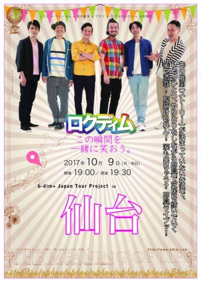 ロクディム『ロクディムジャパンツアープロジェクト in 仙台』