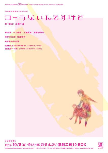 渡辺源四郎商店『コーラないんですけど』仙台公演【せんだい卸町アートマルシェ2017参加作品】